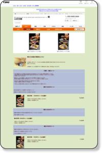 ぐるなび - 観山荘別館 メニュー:懐石料理