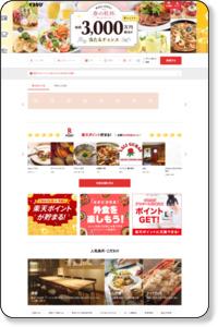 ぐるなび - 鶏じゃあ 本丸 新宿東口店 地図・クーポン