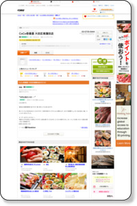 ぐるなび - CoCo壱番屋 大田区南蒲田店
