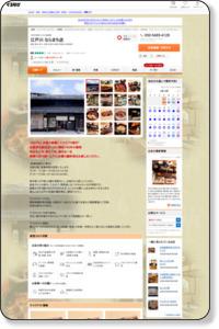 ぐるなび - 江戸川 ならまち店