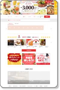 ぐるなび - ガスト 名古屋港ショッピングモール店