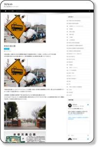 新宿交通公園 - ラジエイト:関東の国土や交通に関するイベントアーカイブ (@radiate_jp)