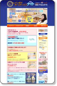 東京(新宿)の深夜・夜間のハウスクリーニング|レインボウホームサービス