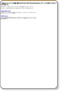 HP素材・支援ランキング [@With人気Webランキング]