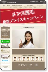 メンズ脱毛なら【ラポーレ】 東京・新宿 ひげ脱毛、男性脱毛、はプロの女性スタッフにお任せください