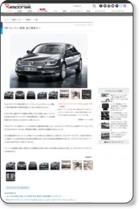 VW フェートン 新型、米に再投入へ