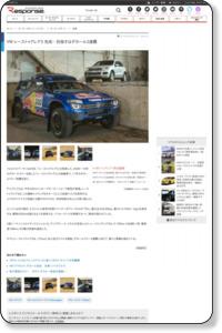 VW レーストゥアレグ3 完成…目指すはダカール3連覇