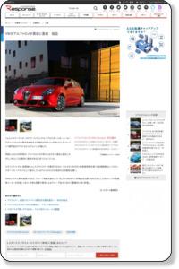 VWがアルファロメオ買収に意欲 独誌