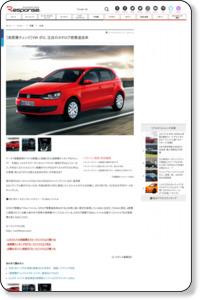 【実燃費チェック】VW ポロ、注目のカタログ燃費達成率