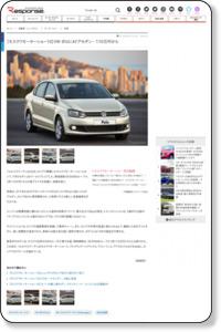 【モスクワモーターショー10】VW ポロに4ドアセダン…110万円から
