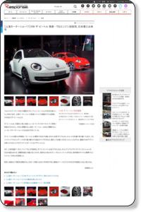 【上海モーターショー11】VW ザ・ビートル 発表…TSIエンジン初採用、日本導入は年末