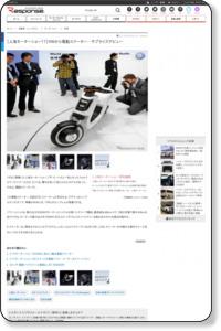 【上海モーターショー11】VWから電動スクーター…サプライズデビュー