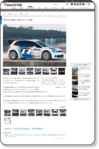 VWポロにR計画…WRCのイメージ反映