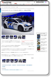 【フランクフルトモーターショー11】VW ポロ にWRCマシン…最大出力300ps
