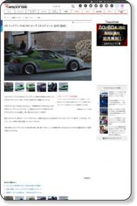 VW ティグアン の米CMにホンダ CR-Xデルソル 起用[動画]