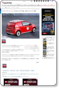【ジュネーブモーターショー12】VW up!でピザ宅配…商用コンセプトカー提案