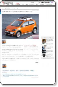 【ジュネーブモーターショー12】VW up!にオフロードコンセプト…x up!