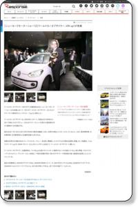 【ニューヨークモーターショー12】ワールドカーオブザイヤー、VW up!が受賞