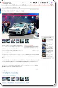 VW ポロR WRC、プロトタイプ…300psターボ搭載