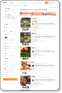 大田市駅周辺のグルメ・レストラン情報 - Rettyグルメ