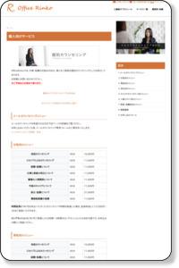 個人向けサービス | キャリアカウンセラー工藤倫子オフィシャルサイト「Office Rinko」