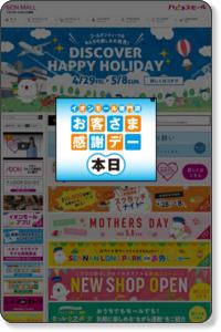 イオンモールりんくう泉南公式ホームページ