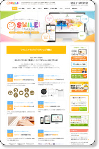 ホームページ作成・携帯メール配信・お店専用ASPシステム | リウムスマイル!