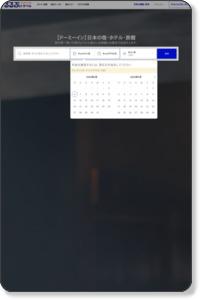 【癒しの湯宿(共立メンテナンス)】山形県の宿・ホテル・旅館予約 | 国内旅行予約のるるぶトラベル