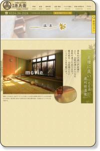 温泉|遠刈田温泉 心づくしの宿 旅館 源兵衛