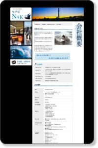 株式会社セツビNAK(ナック):江東区の冷暖房設備工事、給排気・換気設備工事、給排水・衛生設備工事