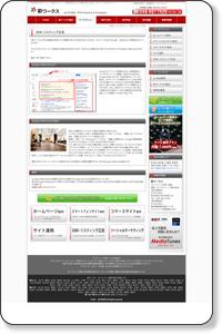 SEM、リスティング広告|ホームページ制作 埼玉県志木市・朝霞市・新座市・和光市|Web制作・更新は彩ワークス