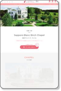チャペルのご案内|北海道札幌の結婚式場:ブランバーチ・チャペルで結婚式