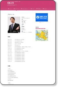 衆議院議員 佐藤しげき オフィシャルウェブサイト|大阪3区(大正・住之江・住吉・西成区) | プロフィール