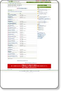 東京都中野区の高校 - 学校裏サイトチェッカー