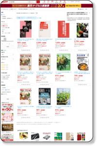 【楽天市場】大田市場の検索結果 - 本・雑誌・コミック - 楽天プロダクト
