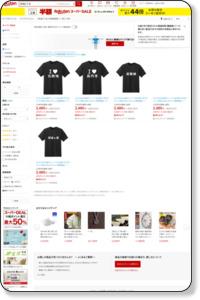 【楽天市場】新宿2丁目 の検索結果 - メンズファッション(標準順 ウィンドウショッピング 在庫あり):通販・インターネットショッピング