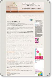成城カウンセリングオフィス - Seij