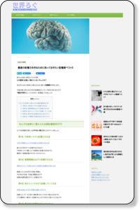 http://sekailog.com/2012/01/memory/