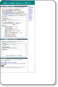 上位登録/上位表示のためのホームページ解析ツール