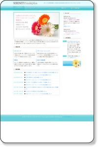 セレニティ・カウンセリングルーム:埼玉県さいたま市:女性のためのカウンセリング