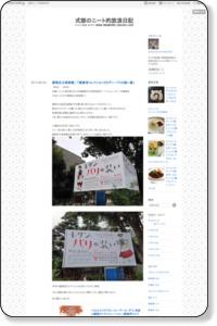 練馬区立美術館/「鹿島茂コレクション3モダン・パリの装い展」 - 式部のニート的放浪日記