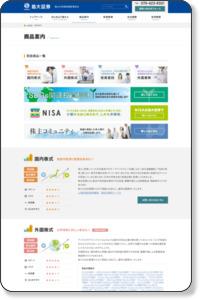 株式・信託・債権等商品案内|島大証券株式会社