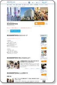 東京教育専門学校/リクルート進学ネット/大学・短期大学・専門学校の資料請求・進学情報