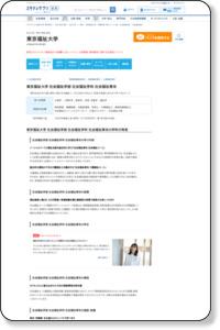 東京福祉大学/社会福祉専攻社会福祉コース/リクルート進学ネット/大学・短期大学・専門学校の進学情報
