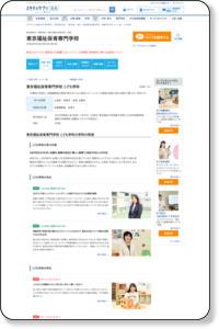 東京福祉保育専門学校のこども学科/リクルート進学ネット/大学・短期大学・専門学校の進学情報