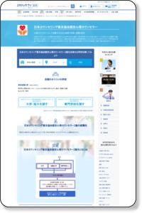 日本カウンセリング普及協会認定心理カウンセラー/リクルート進学ネット/大学・短期大学・専門学校の進学情報