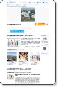 太田医療技術専門学校/リクルート進学ネット/大学・短期大学・専門学校の資料請求・進学情報