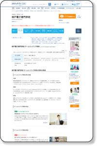 神戸電子専門学校/エンターテインメントソフト学科/リクルート進学ネット/大学・短期大学・専門学校の進学情報