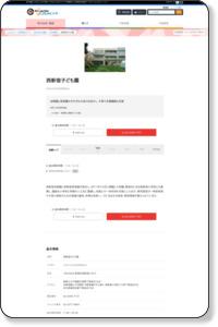 西新宿子ども園|新宿区地域ポータル「しんじゅくノート」