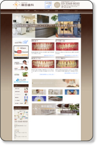 歯周病専門医 東京都 中野区 東中野 篠田歯科 歯周病専門医